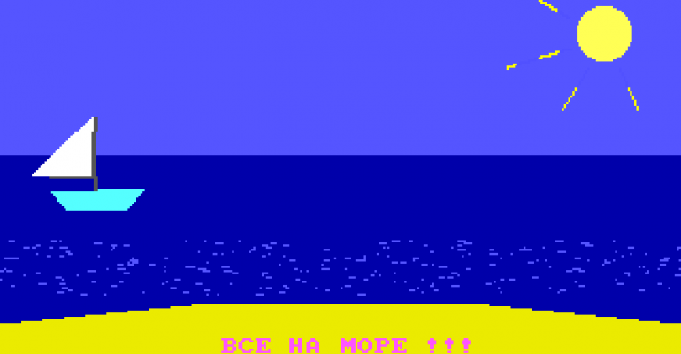 Take a trip down malware memory lane with Archive.org's Malware Museum